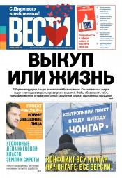 Вести №26 02/2017