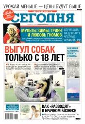 Сегодня. Киевский выпуск №194 10/2017