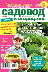 Садовод и огородник №13 07/2018