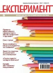 Експеримент №2 06/2017
