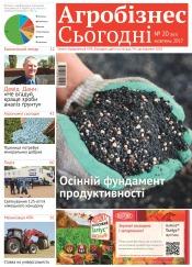 """газета """" Агробізнес Сьогодні"""" №20 10/2017"""