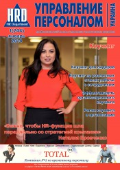 Управление персоналом - Украина №1 01/2014