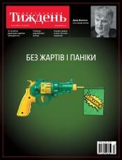 Український Тиждень №14 04/2019
