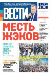 Вести №52 03/2017