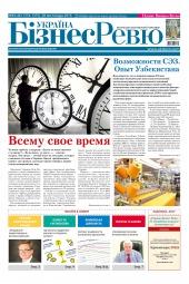 Україна Бізнес Ревю №45-46 11/2016