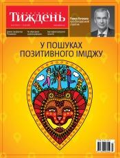 Український Тиждень №37 09/2021