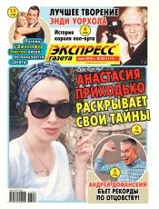 Экспресс-газета №26 06/2016