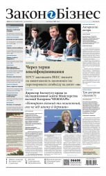 Закон і Бізнес (українською мовою) №52 12/2018