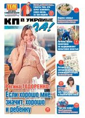Комсомольская правда (четверг) №180 12/2018