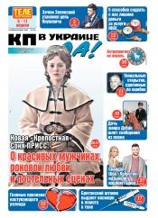 КП в Украине (четверг) №13 04/2021