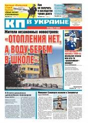 Комсомольская правда №95 07/2018