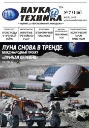 Наука и техника №7 07/2018