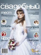 Свадебный журнал №23-24 10/2011