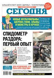 Сегодня. Киевский выпуск №4 01/2018