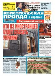 Комсомольская правда №268 12/2014
