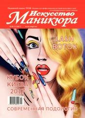 Искусство маникюра №1 03/2017