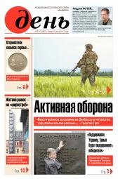 День. На русском языке №105 06/2017