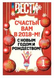 Вести №228 12/2017