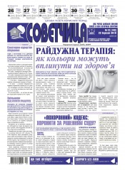 Советчица. Українською мовою №12 03/2018