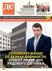 Деловая столица №49 12/2017