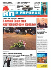 Комсомольская правда №185 12/2019