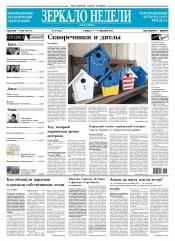 Зеркало недели. Украина №47 12/2019