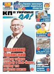 Комсомольская правда (четверг) №103 06/2017