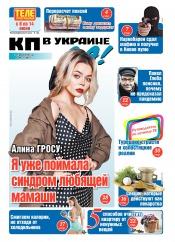 Комсомольская правда (четверг) №47-49 06/2020