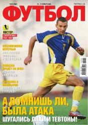 Футбол №90 11/2020