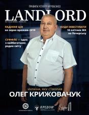 Landlord (Землевласник) №6-7 06/2019