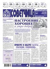 Советчица.Интересная газета полезных советов №23 06/2018