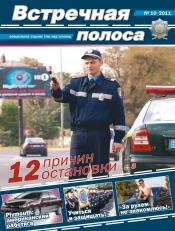 Зустрічна смуга №10 10/2011