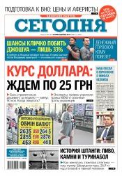 Сегодня. Киевский выпуск №76 04/2017