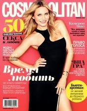 Cosmopolitan в Украине №2 02/2015