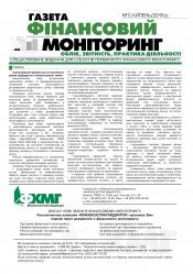 Фінансовий моніторинг №7 07/2019