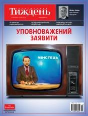 Український Тиждень №15 04/2017
