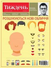 Український Тиждень №45 11/2020