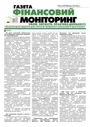Фінансовий моніторинг №6 06/2018