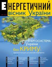 Енергетичній вісник України №5 06/2014