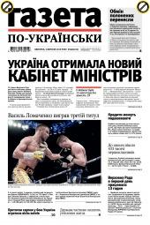 Газета по-українськи №68 09/2019