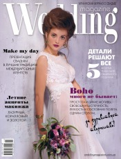 Wedding magazine №2 08/2015