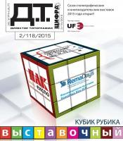 «Д.Т.» Директор Типографии №2 05/2015