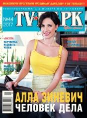 TV-Парк №44 11/2017