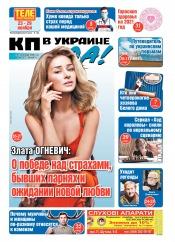 Комсомольская правда (четверг) №169-172 11/2020