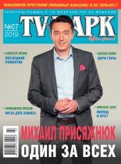 TV-Парк №7 02/2019