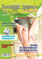 Календарь здоровья и долголетия №7 07/2015