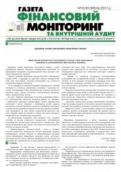 Фінансовий моніторинг №10 10/2017
