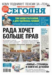 Сегодня. Киевский выпуск №69 04/2018