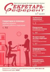 Секретарь-Референт №7 07/2014