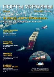 Порты Украины, Плюс №4 05/2021